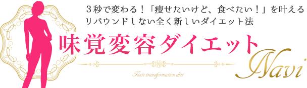 味覚変容ダイエットnavi