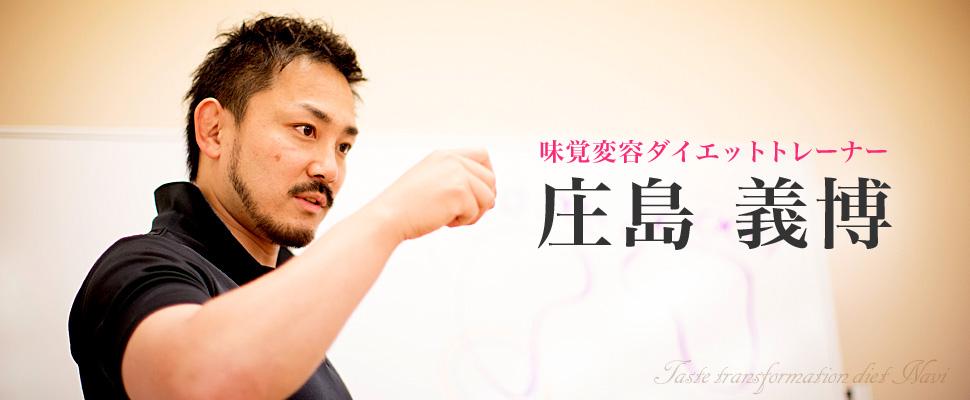 味覚変容ダイエットトレーナー庄島 義博