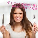 ダイエットの秘策は食べ方にあり!ポイントは◯◯を刺激する食べ方