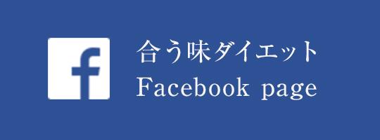 合う味ダイエットFacebook page